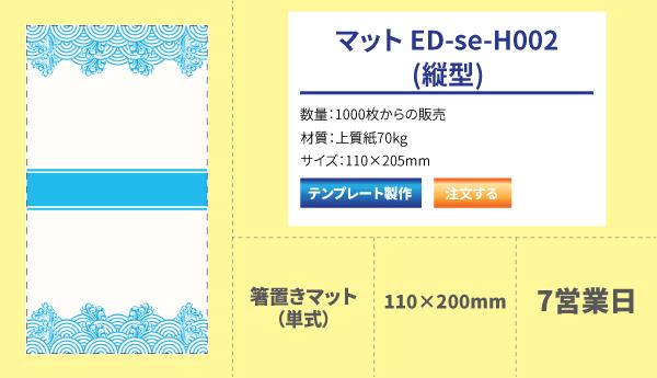 ランチョンマット ED-seH002