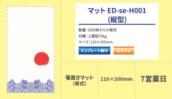 ランチョンマット ED-seH001