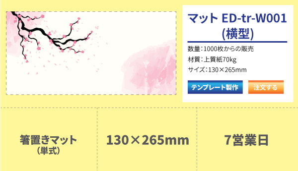 ED-trW001
