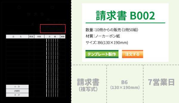 請求書 B002