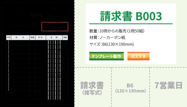 請求書 B003