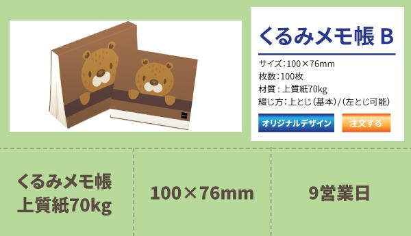 くるみメモ (100×76)