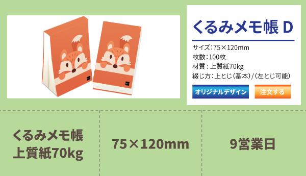 くるみメモ (75×120)