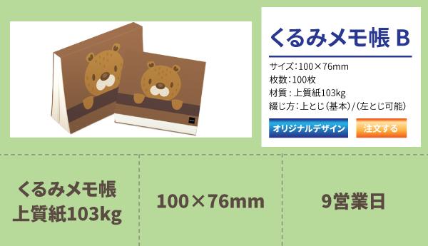 くるみメモ(100×76)