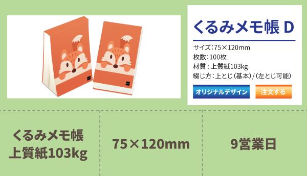 くるみメモ(75×120)