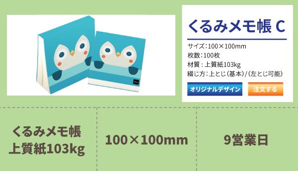 くるみメモ(100×100)