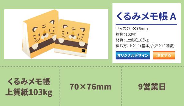 くるみメモ(76×76)