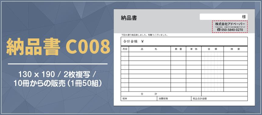 納品書 C008