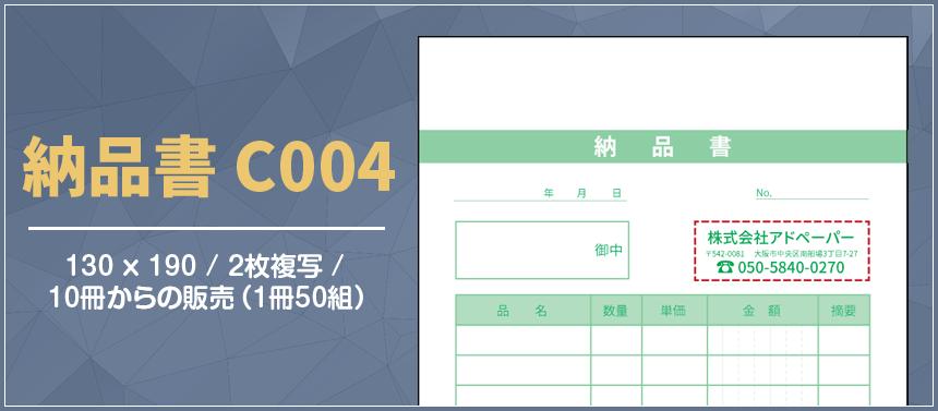 納品書 C004