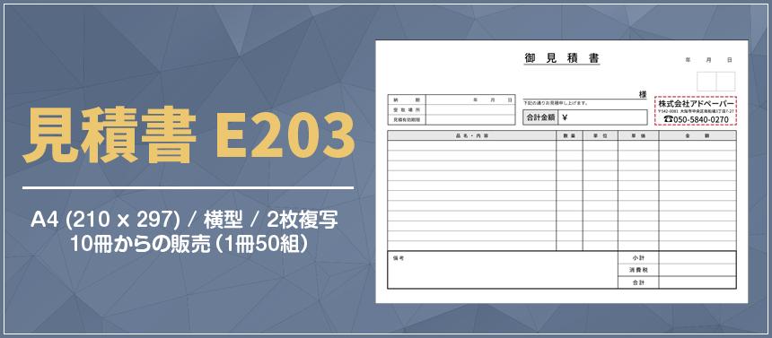 見積書 E203
