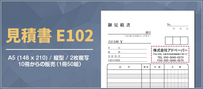 見積書 E102