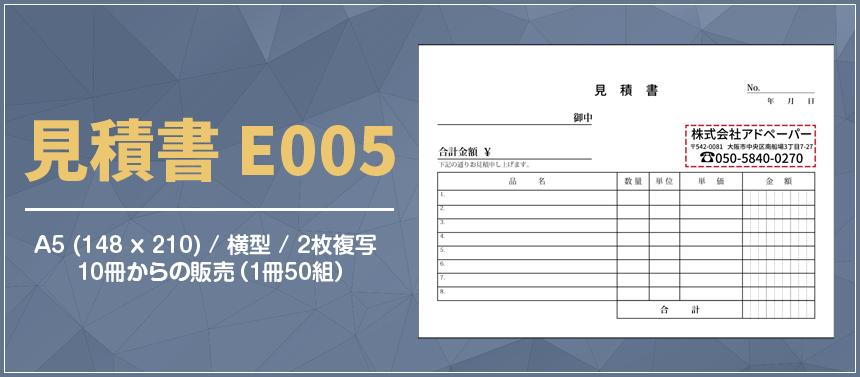 見積書 E005