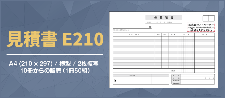 見積書 E210
