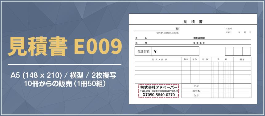 見積書 E009