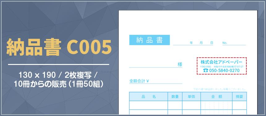 納品書 C005