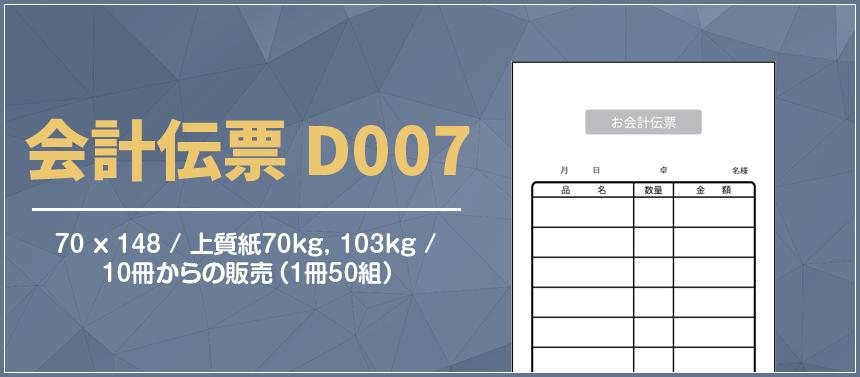 会計伝票 D007