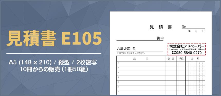 見積書 E105