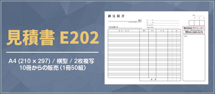 見積書 E202