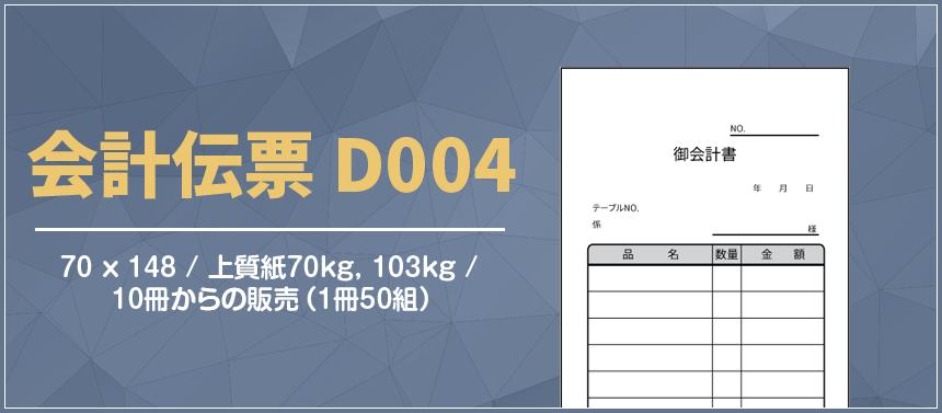 会計伝票 D004