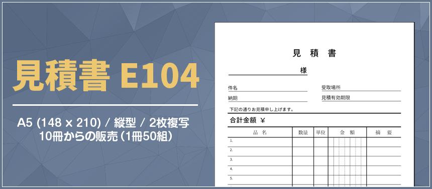見積書 E104