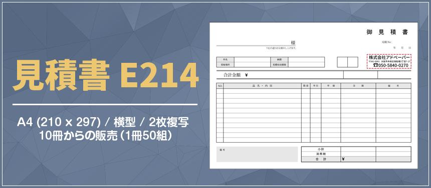 見積書 E214