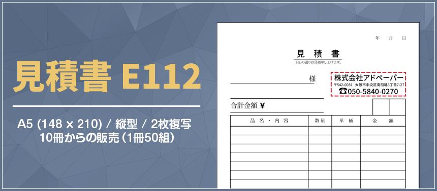見積書 E112