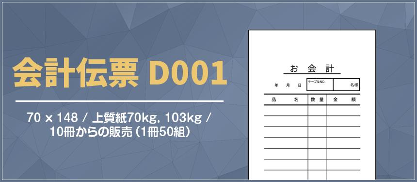 会計伝票 D001