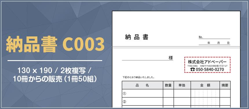 納品書 C003