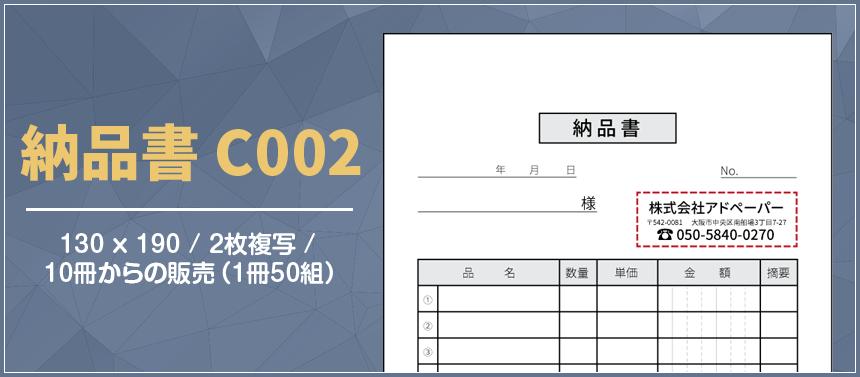 納品書 C002