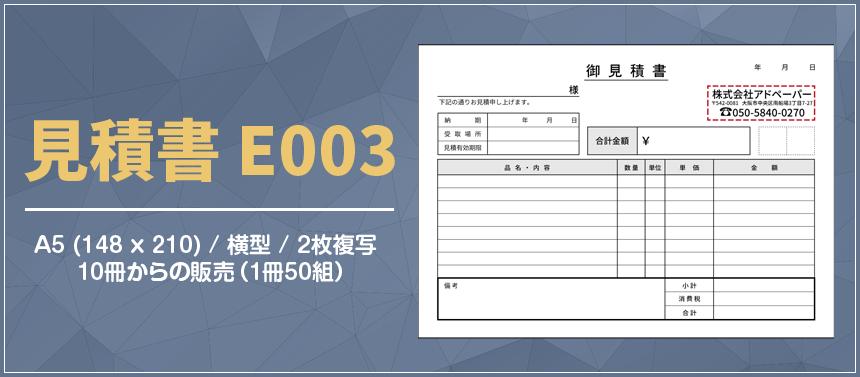 見積書 E003
