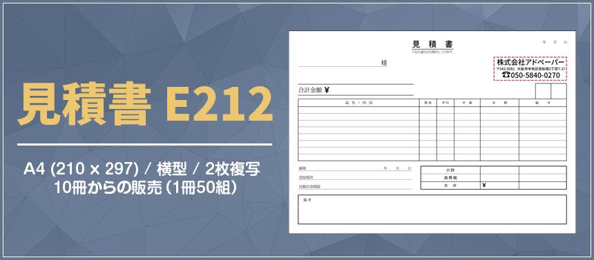 見積書 E212