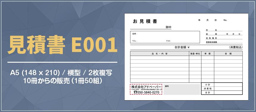 見積書 E001