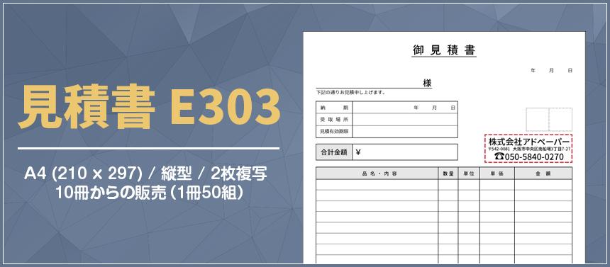 見積書 E303