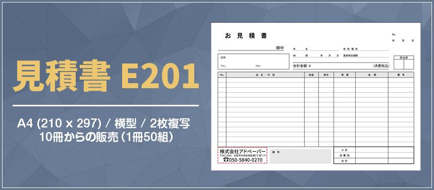 見積書 E201