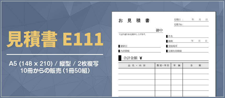 見積書 E111