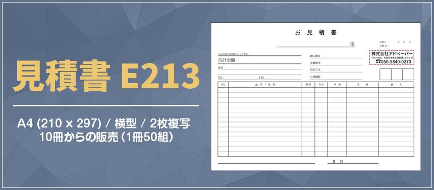 見積書 E213