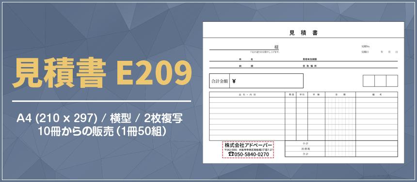 見積書 E209