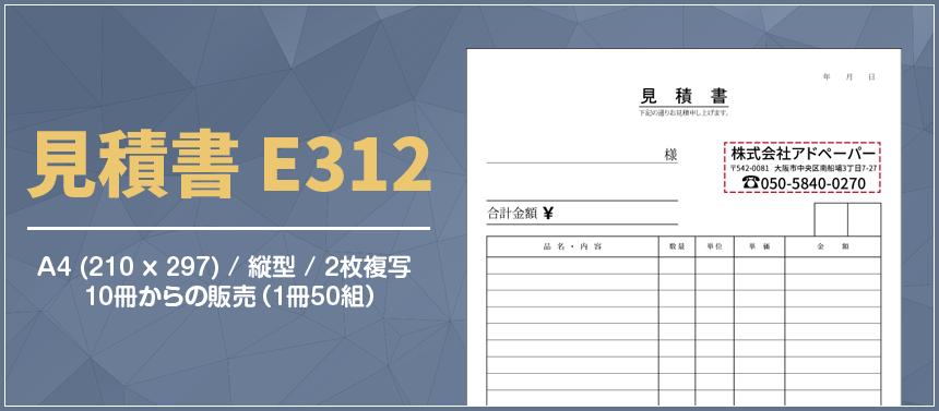 見積書 E312