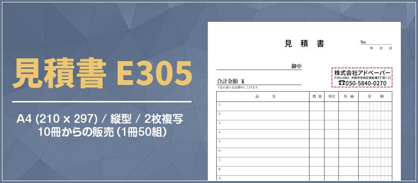 見積書 E305