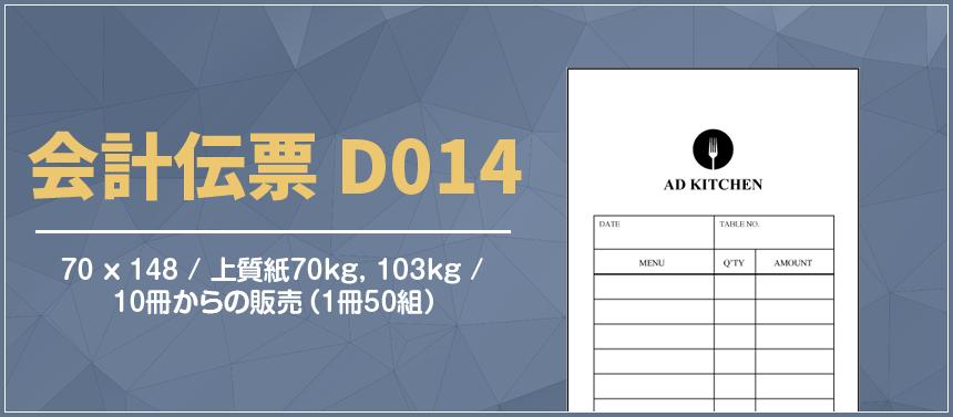 会計伝票 D014