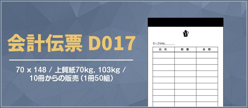 会計伝票 D017