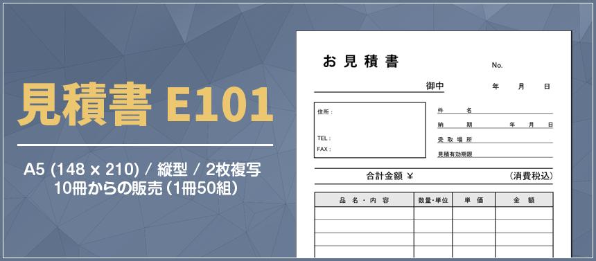 見積書 E101