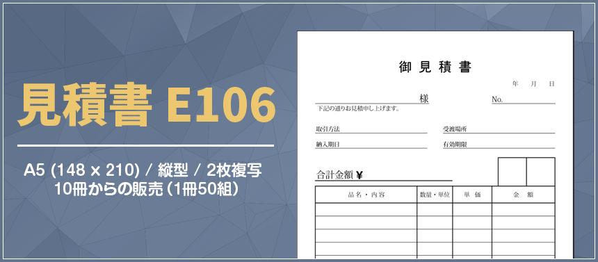 見積書 E106