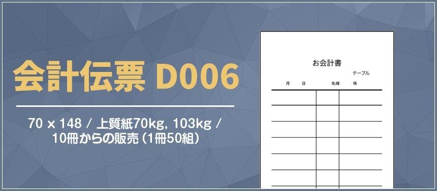 会計伝票 D006