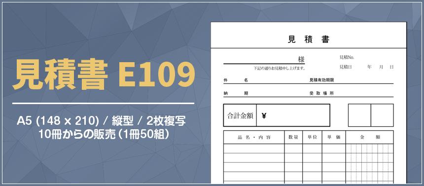 見積書 E109