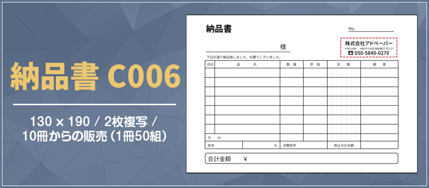納品書 C006