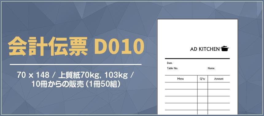 会計伝票 D010