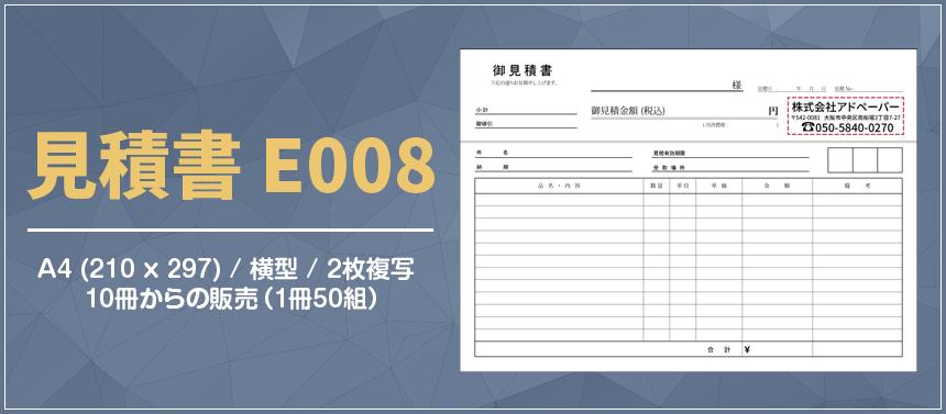 見積書 E208