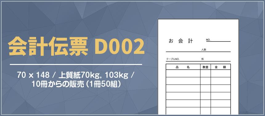 会計伝票 D002