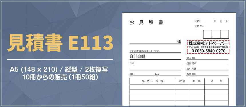 見積書 E113